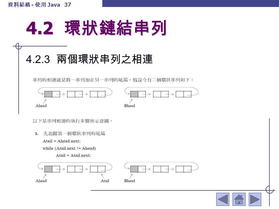 4.2 環狀鏈結串列 4.2.3 兩個環狀串列之相連