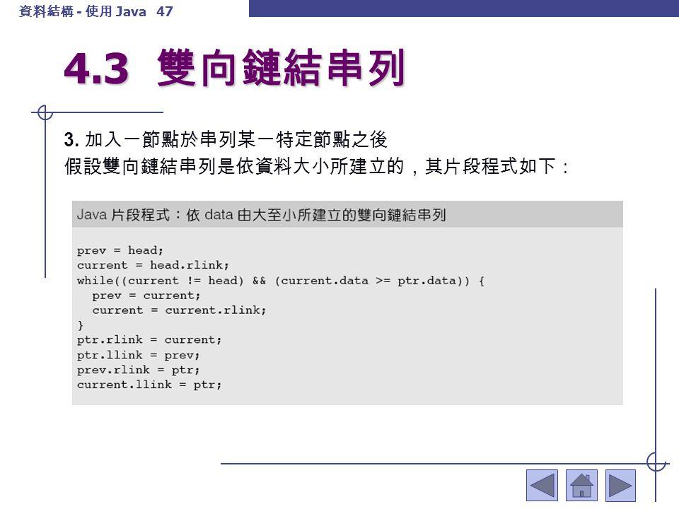 4.3 雙向鏈結串列 3. 加入一節點於串列某一特定節點之後 假設雙向鏈結串列是依資料大小所建立的,其片段程式如下: