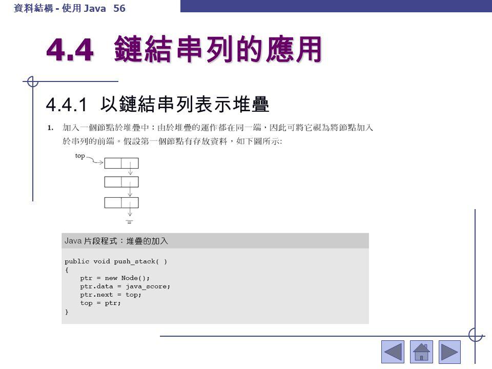 4.4 鏈結串列的應用 4.4.1 以鏈結串列表示堆疊