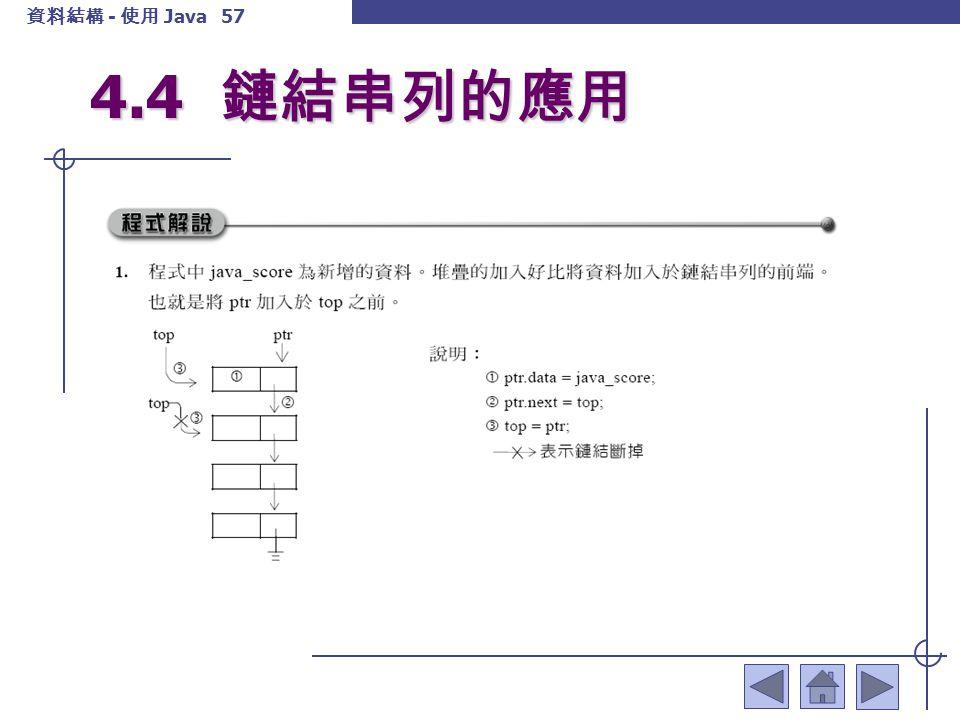4.4 鏈結串列的應用