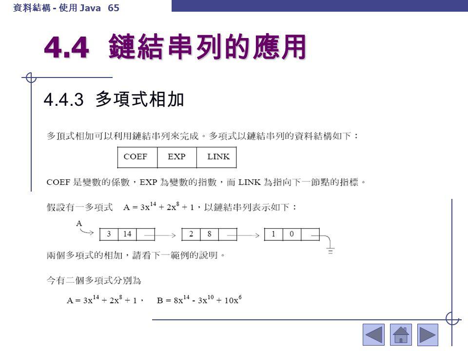 4.4 鏈結串列的應用 4.4.3 多項式相加