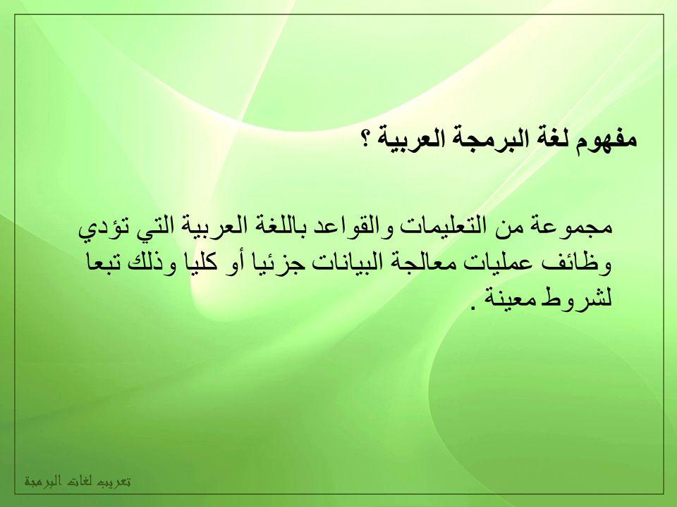 مفهوم لغة البرمجة العربية ؟
