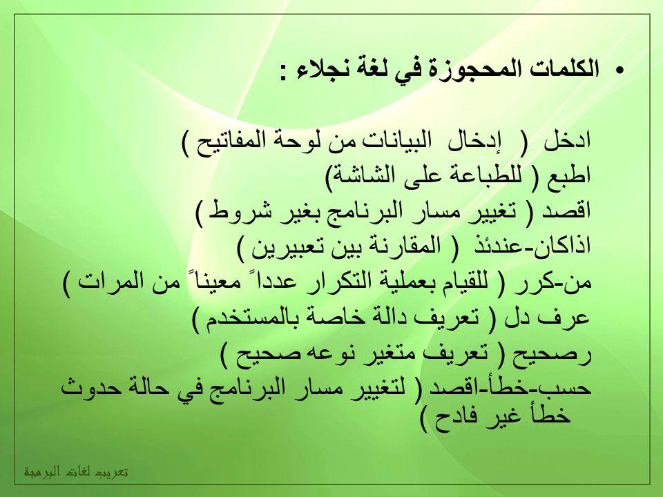 الكلمات المحجوزة في لغة نجلاء :