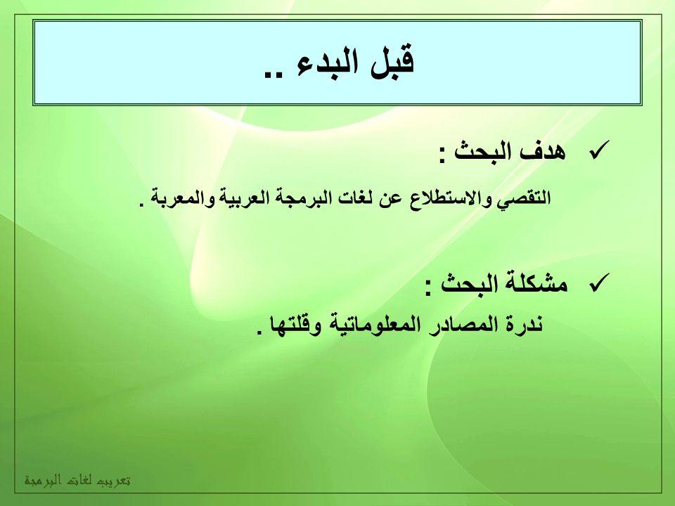 قبل البدء .. هدف البحث : التقصي والاستطلاع عن لغات البرمجة العربية والمعربة .