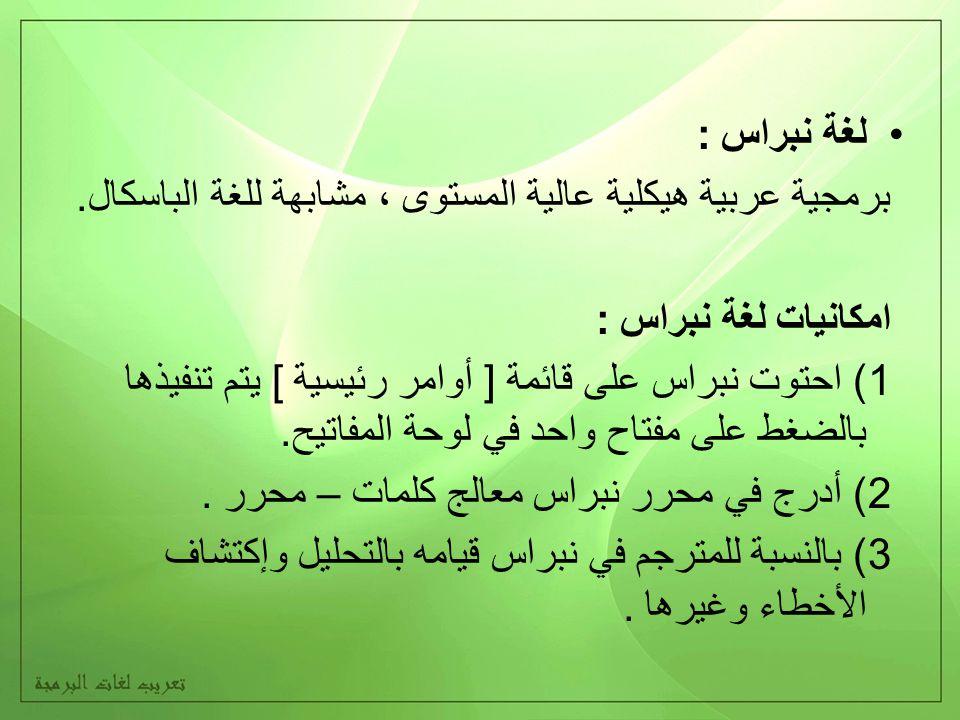 لغة نبراس : برمجية عربية هيكلية عالية المستوى ، مشابهة للغة الباسكال. امكانيات لغة نبراس :