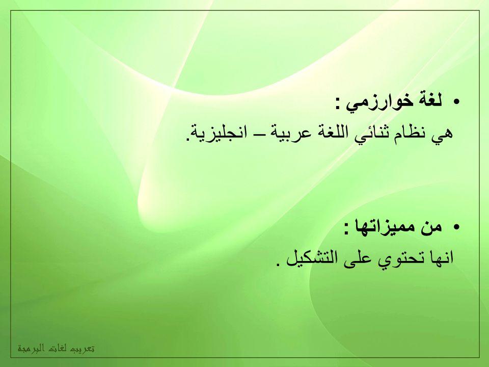 لغة خوارزمي : هي نظام ثنائي اللغة عربية – انجليزية. من مميزاتها : انها تحتوي على التشكيل .