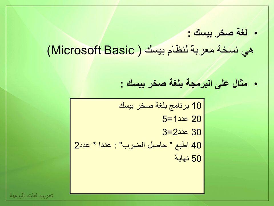 هي نسخة معربة لنظام بيسك ( Microsoft Basic)