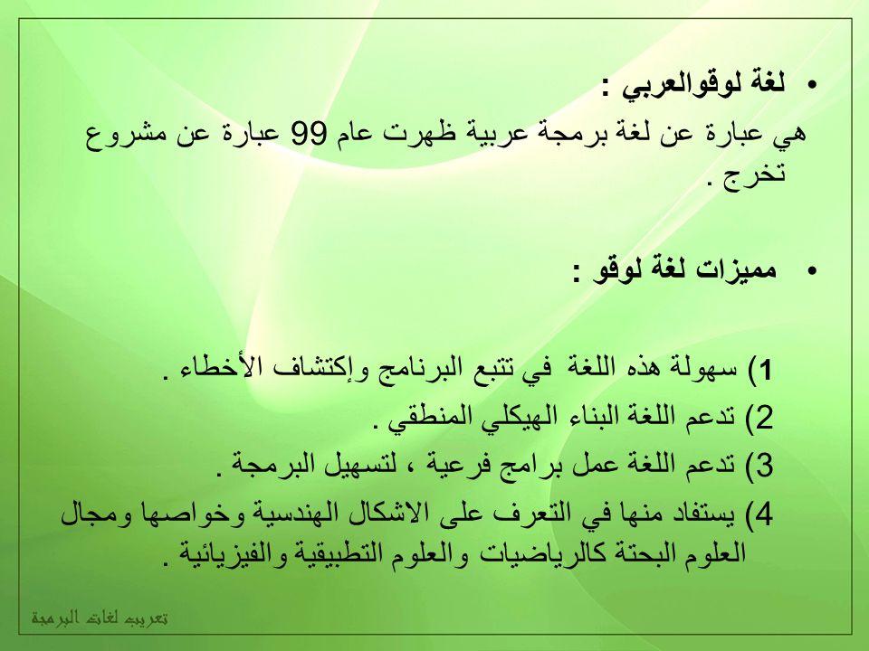 هي عبارة عن لغة برمجة عربية ظهرت عام 99 عبارة عن مشروع تخرج .