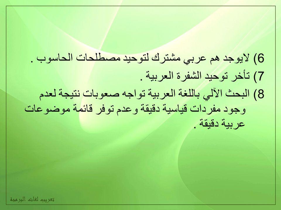 6) لايوجد هم عربي مشترك لتوحيد مصطلحات الحاسوب .