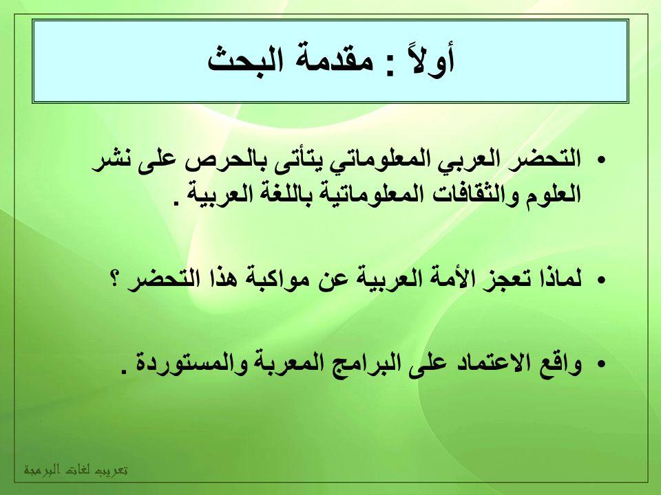 أولاً : مقدمة البحث التحضر العربي المعلوماتي يتأتى بالحرص على نشر العلوم والثقافات المعلوماتية باللغة العربية .