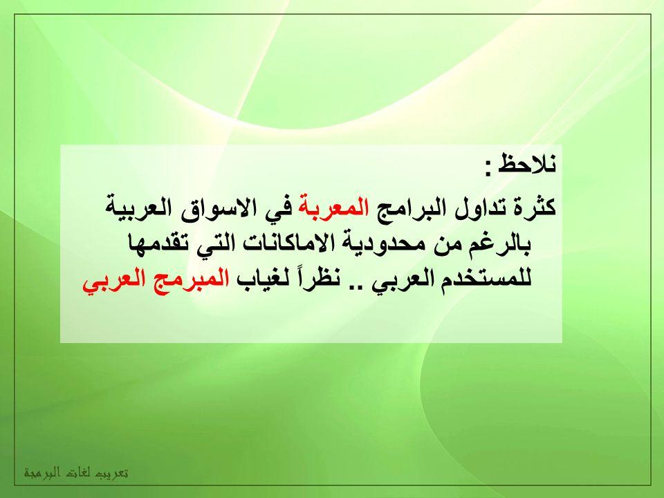 نلاحظ : كثرة تداول البرامج المعربة في الاسواق العربية بالرغم من محدودية الاماكانات التي تقدمها للمستخدم العربي ..