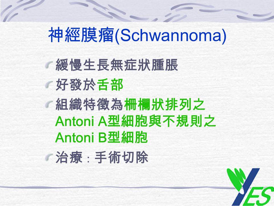 神經膜瘤(Schwannoma) 緩慢生長無症狀腫脹 好發於舌部
