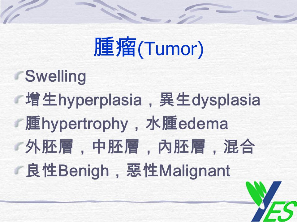 腫瘤(Tumor) Swelling 增生hyperplasia,異生dysplasia 腫hypertrophy,水腫edema