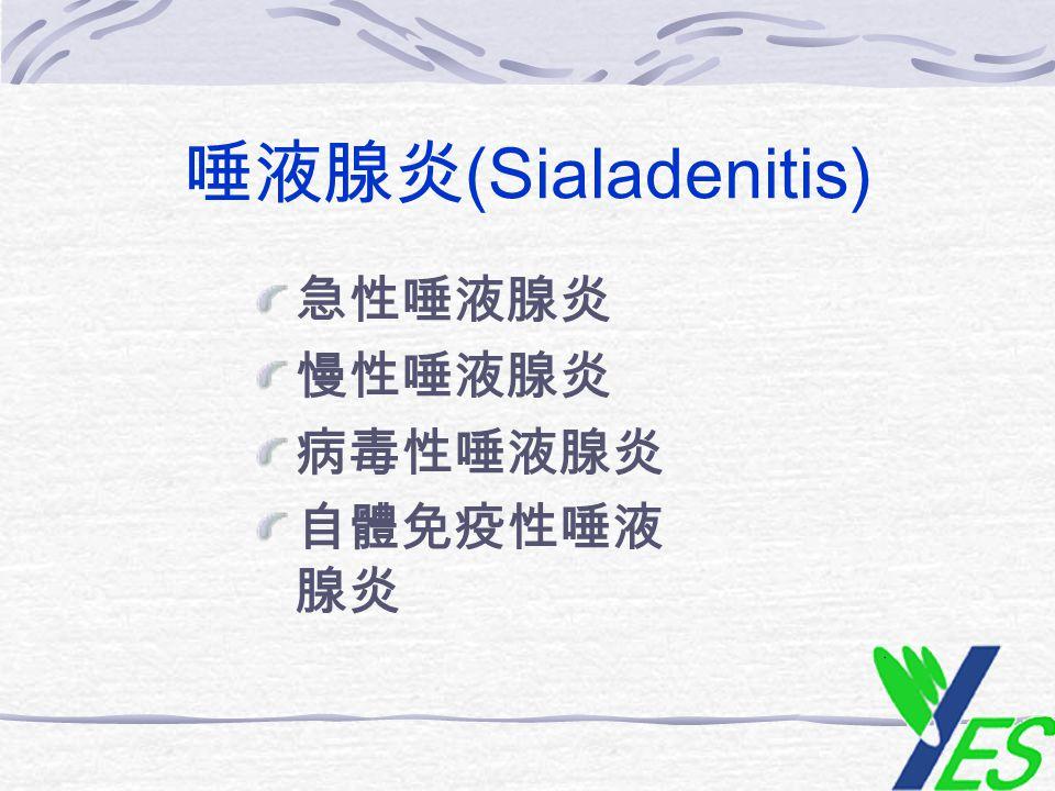 唾液腺炎(Sialadenitis) 急性唾液腺炎 慢性唾液腺炎 病毒性唾液腺炎 自體免疫性唾液腺炎