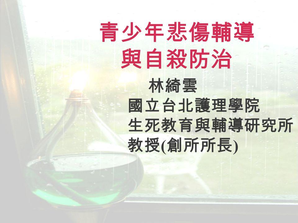 林綺雲 國立台北護理學院 生死教育與輔導研究所教授(創所所長)