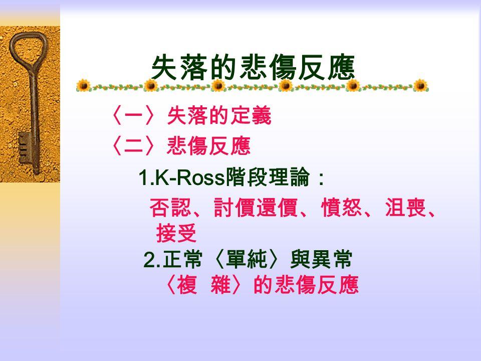 失落的悲傷反應 〈一〉失落的定義 〈二〉悲傷反應 1.K-Ross階段理論: