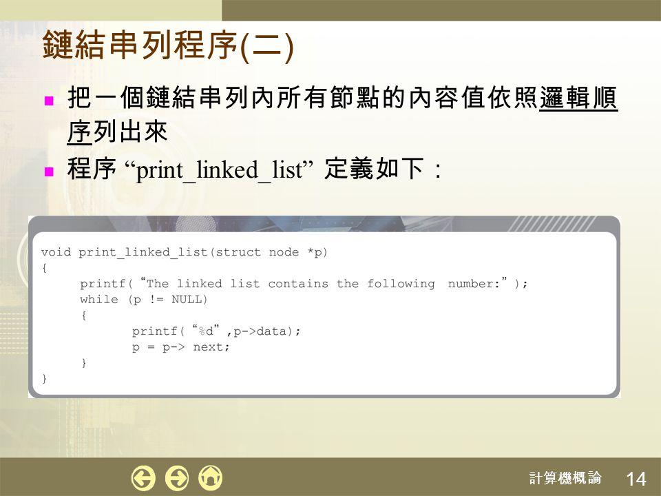 鏈結串列程序(二) 把一個鏈結串列內所有節點的內容值依照邏輯順序列出來 程序 print_linked_list 定義如下: