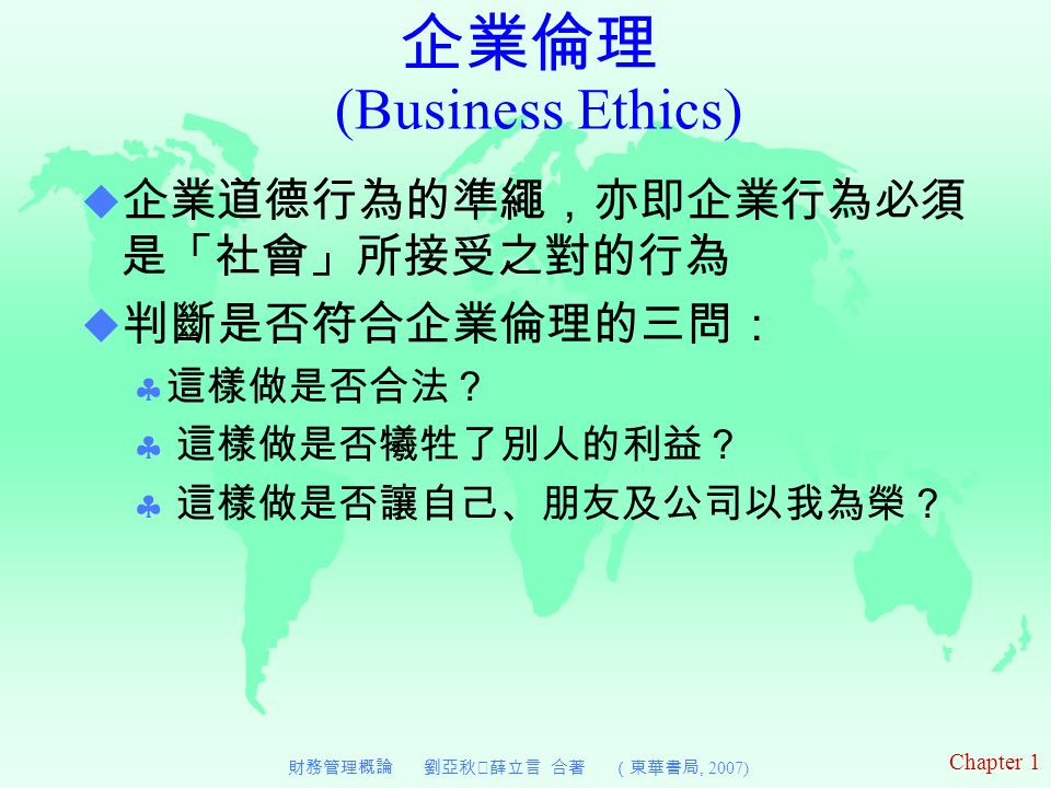 企業倫理 (Business Ethics)