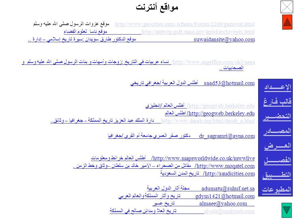 مواقع أنترنت http://www.geocities.com/Athens/Forum/2206/gazawat.html موقع غزوات الرسول صلى الله عليه وسلم.