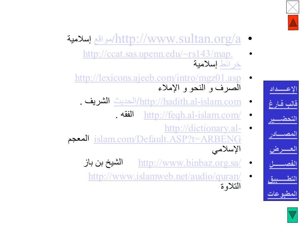 http://www.sultan.org/a/مواقع إسلامية