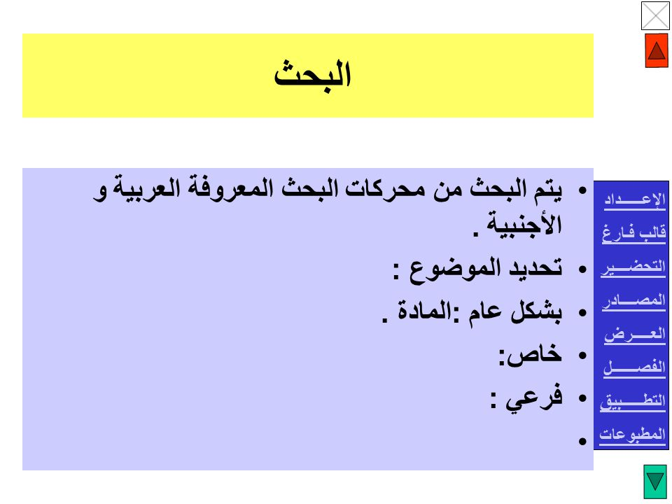 البحث يتم البحث من محركات البحث المعروفة العربية و الأجنبية .