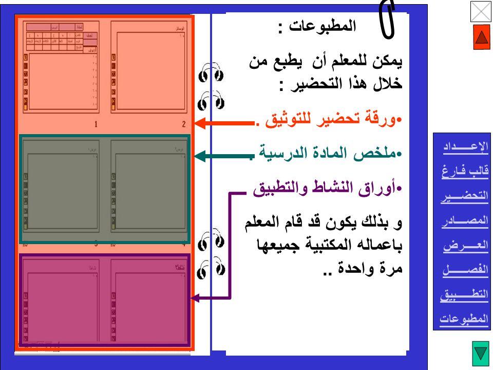 المطبوعات : يمكن للمعلم أن يطبع من خلال هذا التحضير : ورقة تحضير للتوثيق . ملخص المادة الدرسية .