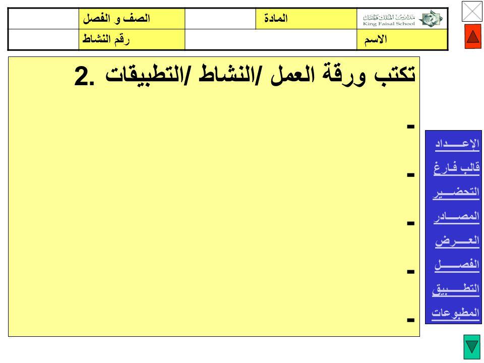تكتب ورقة العمل /النشاط /التطبيقات .2 -
