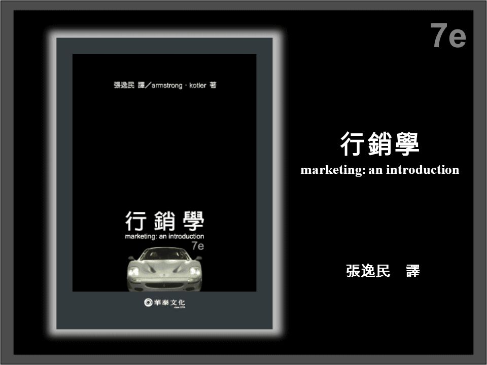 行銷學 marketing: an introduction
