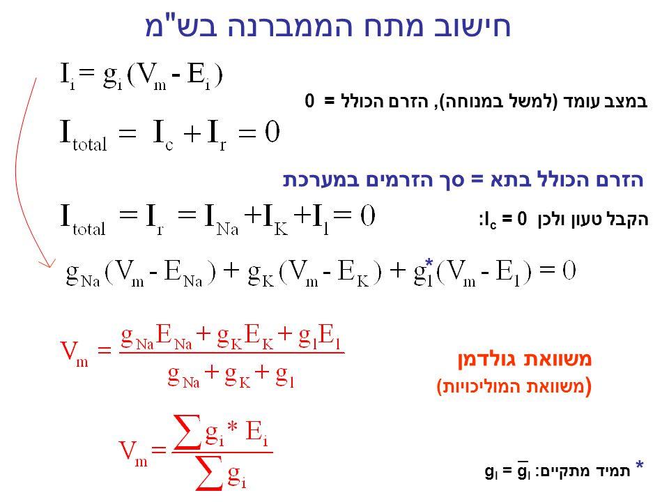 חישוב מתח הממברנה בש מ הזרם הכולל בתא = סך הזרמים במערכת *