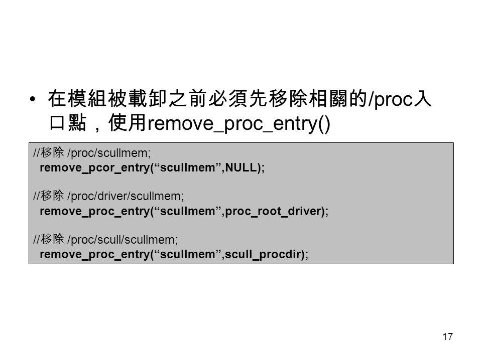 在模組被載卸之前必須先移除相關的/proc入口點,使用remove_proc_entry()