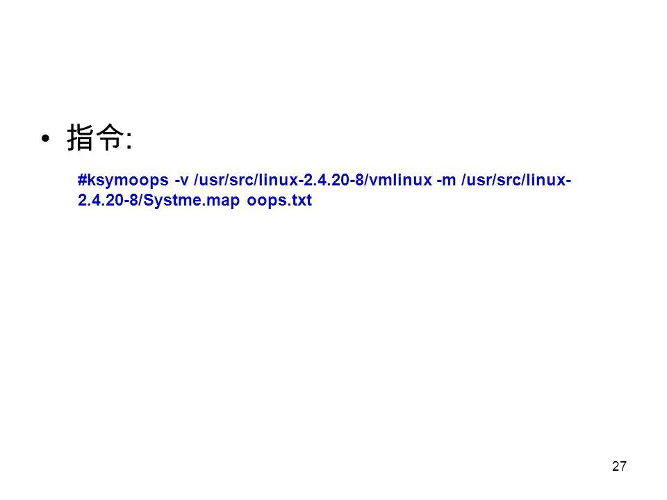 指令: #ksymoops -v /usr/src/linux-2.4.20-8/vmlinux -m /usr/src/linux-2.4.20-8/Systme.map oops.txt