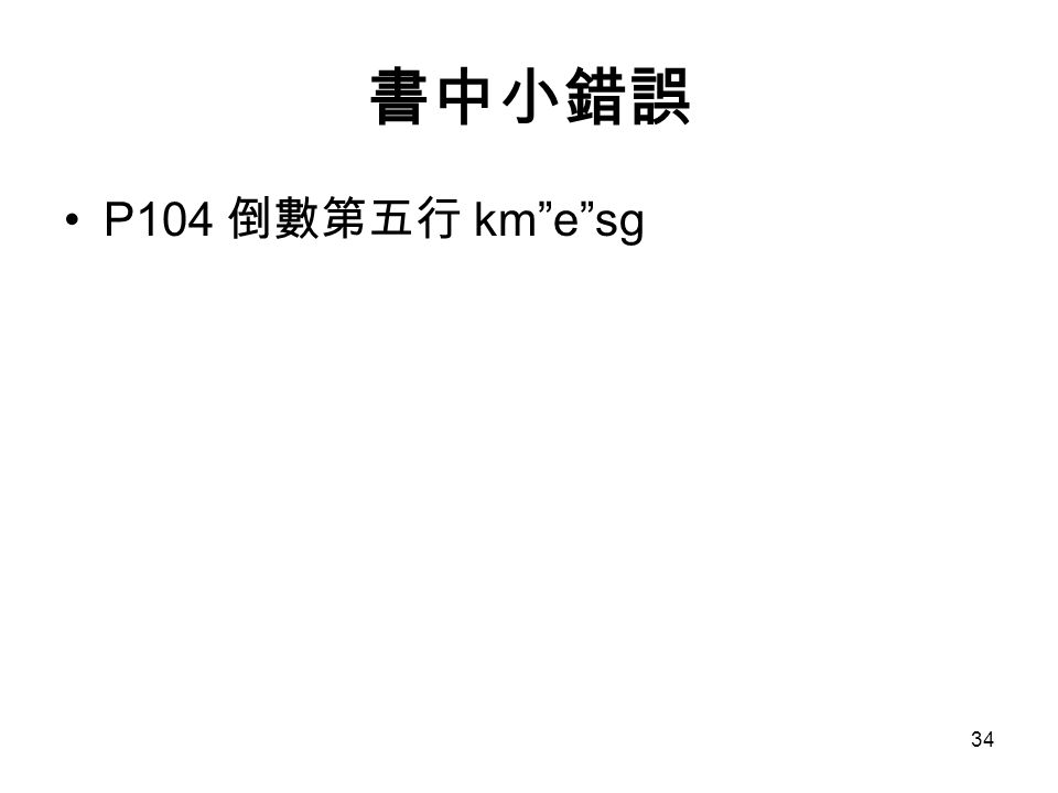 書中小錯誤 P104 倒數第五行 km e sg