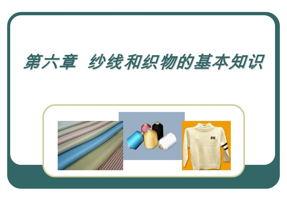 第六章 纱线和织物的基本知识