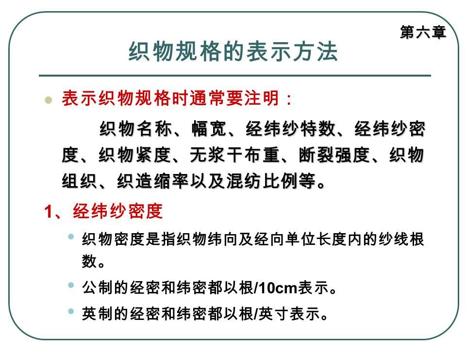 织物规格的表示方法 表示织物规格时通常要注明: