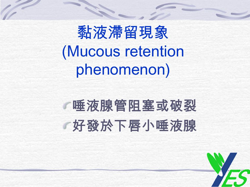 黏液滯留現象 (Mucous retention phenomenon)